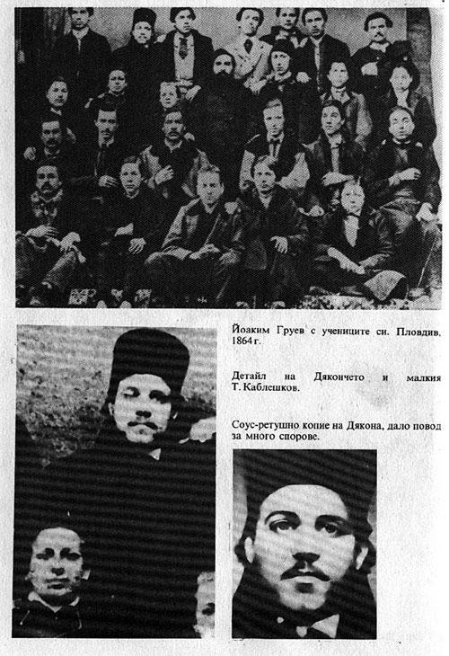 Учителите Йоаким Груев и Горанов с учениците си в гр. Пловдив 1864г.