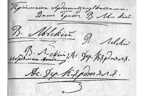 подписите на Левски