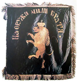 Знаме на четата на Хаджи Димитър и Стефан Караджа 1868 г.