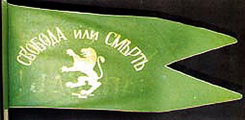 Знаме на четата на Стефан Караджа през 1866 г. и на четата на Хаджи Димитър и Стефан Караджа – 1868 г. носено и по време на Сръбско-турската война от 1876 г.