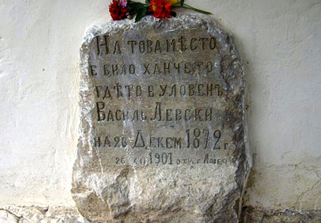 Паметна плоча на мястото, където е бил заловен Васил Левски