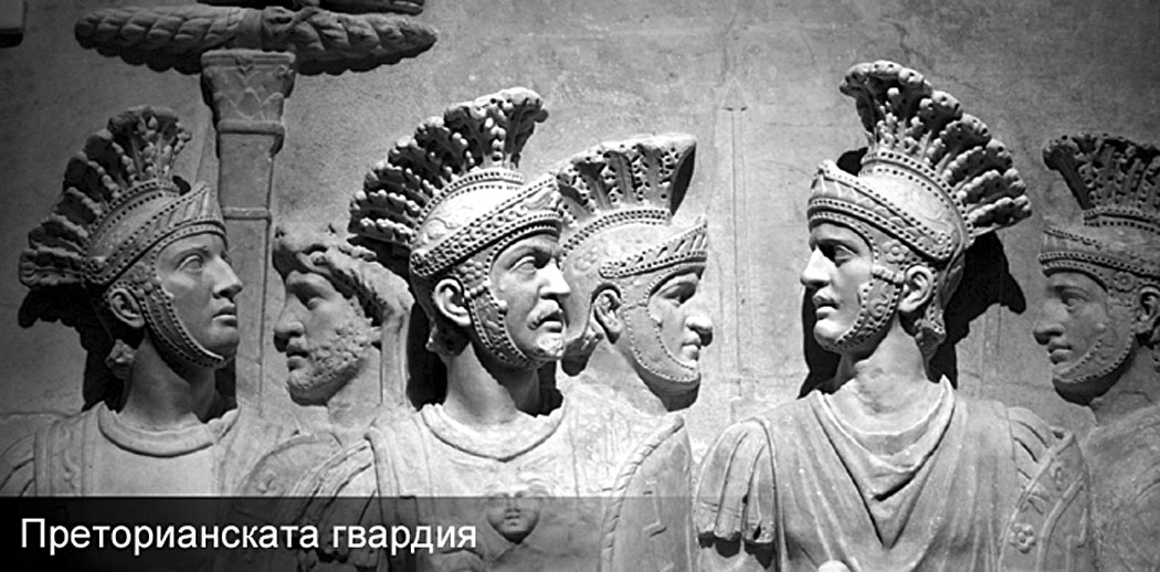 преторианци, римската армия