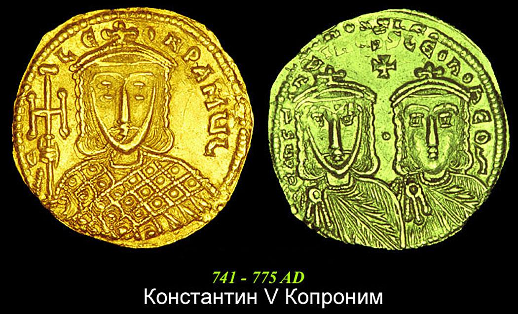 Константин V Копроним