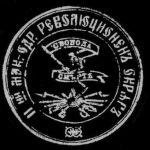 Антибългарска пропаганда, ВМРО