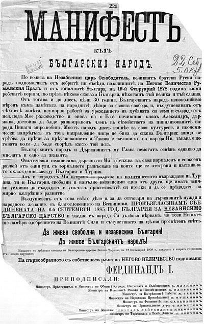 манифеста за обявяването на независима България