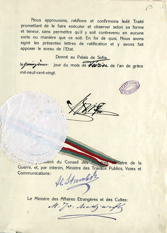 Ньойският договор