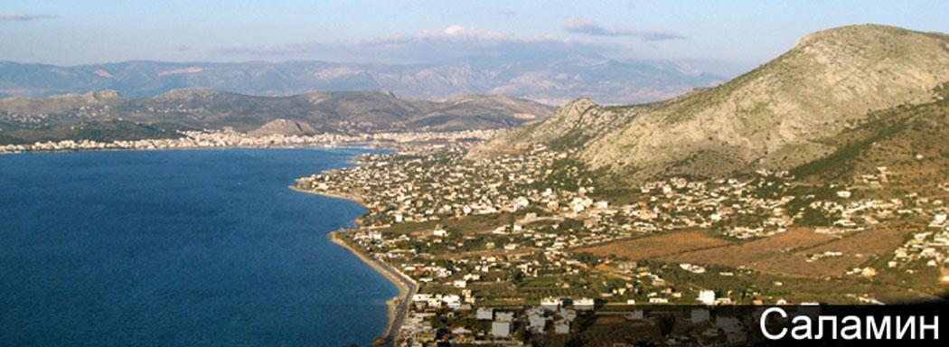 остров Саламин, Платея, Термопилите