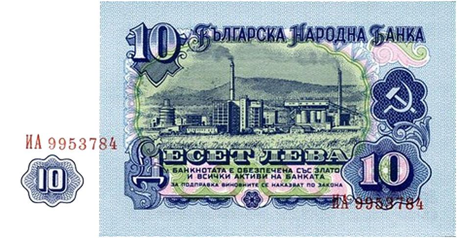 Пари - Българска банкнота от епохата на развития социализъм
